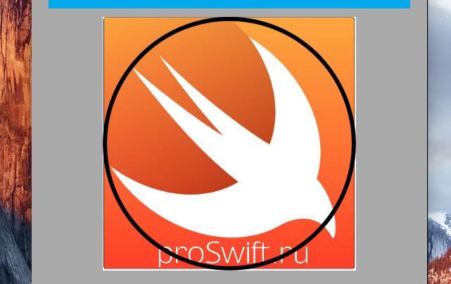 CALayer_proSwift_ru_1cj9u